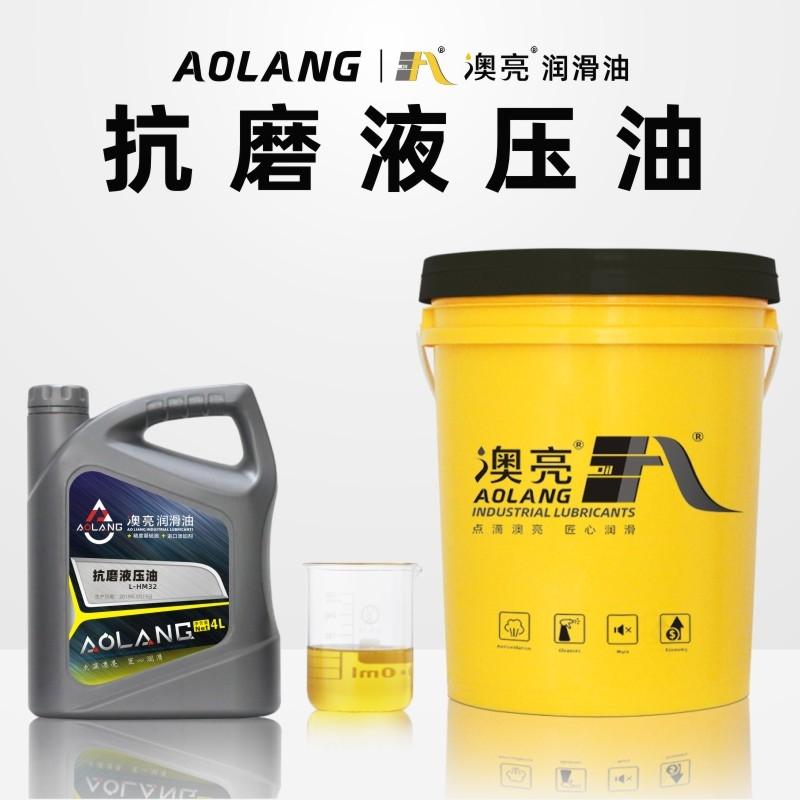 茂名抗磨液压油(高压)
