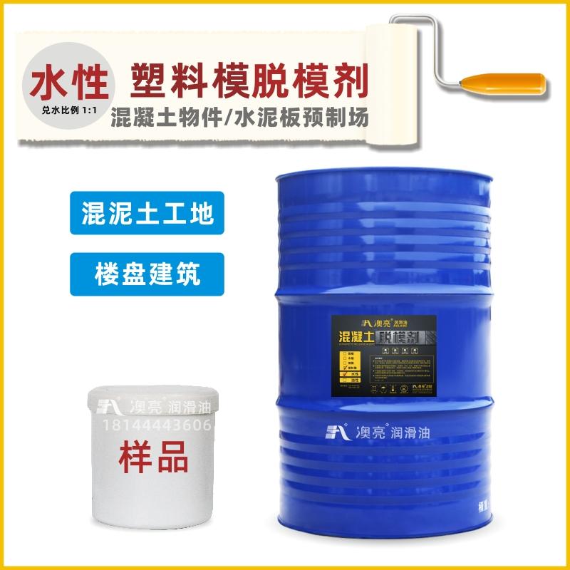 武汉水性塑料模